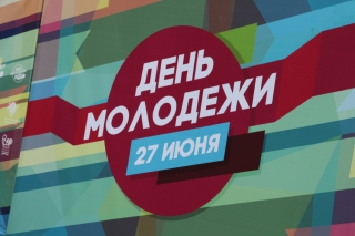 В Рязани отметили День молодежи