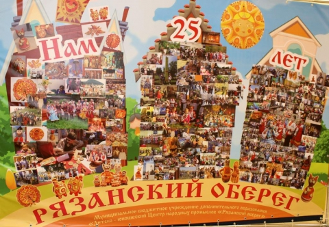 Светлана Попова поздравила «Рязанский оберег» с 25-летием