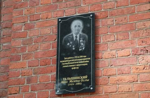 В Рязани открыта мемориальная доска профессору Талышинскому